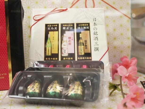 3種の銘酒を閉じ込めたチョコレートボンボン「日本の銘酒 三撰」(600円、税抜)