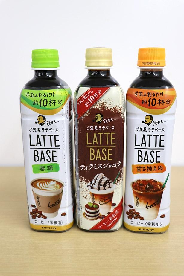 牛乳と割るだけでお店のような味わいのカフェラテが作れる「ボス ラテベース」