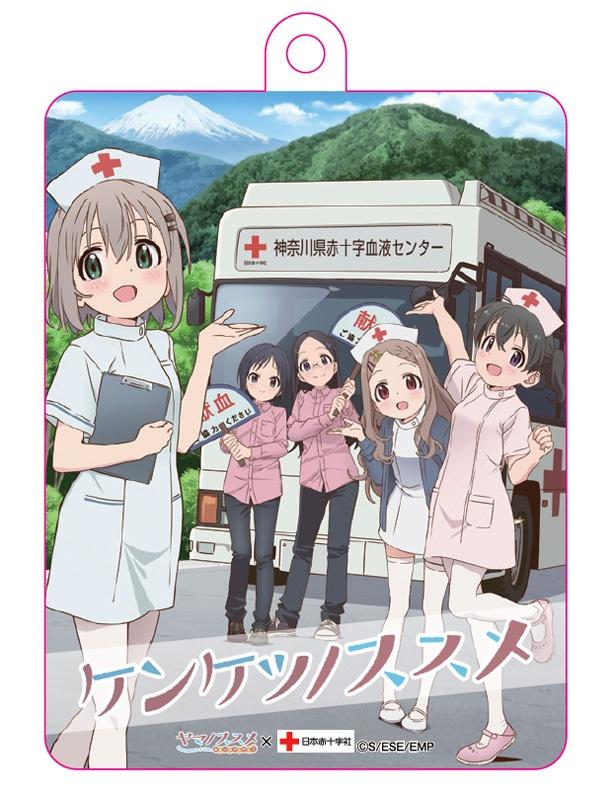 「OVA『ヤマノススメ おもいでプレゼント』献血キャンペーン第二弾」の 開催が決定!