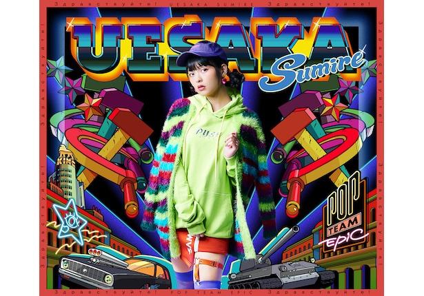 上坂すみれの9thシングル「POP TEAM EPIC」のコメント付き試聴動画が公開!