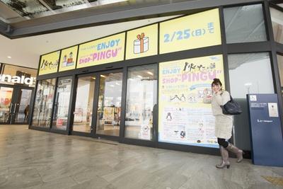 メインエントランスには「ピングー」のポスターがいっぱい。「『ピングー』と一緒にショッピングが楽しめるなんてうれしい!」(垰さん)