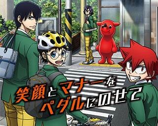 千葉県の公式マスコットキャラクター「チーバくん」と「弱虫ペダル」のキャラクターがデザインされたキャンペーンのメインヴィジュアル