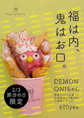 鬼をモチーフにした節分の日限定ワッフル!「DEMONONIちゃん」(600円)