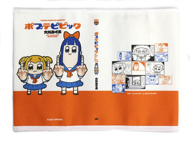 TVアニメ「ポプテピピック」より、ぜったい流行る新グッズが発売!