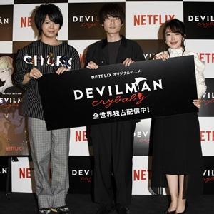 Netflixオリジナルアニメ「DEVILMAN crybaby」のイベントレポートが到着!