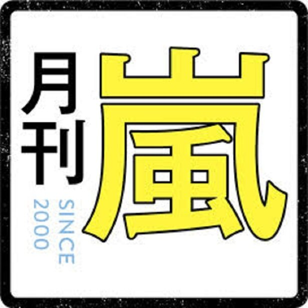 【写真を見る】「月刊嵐」連載では大野智と二宮和也が登場!