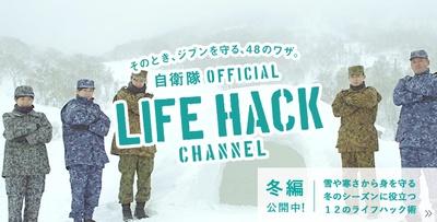 YouTubeで公開されている「自衛隊LIFEHACK CHANNEL」