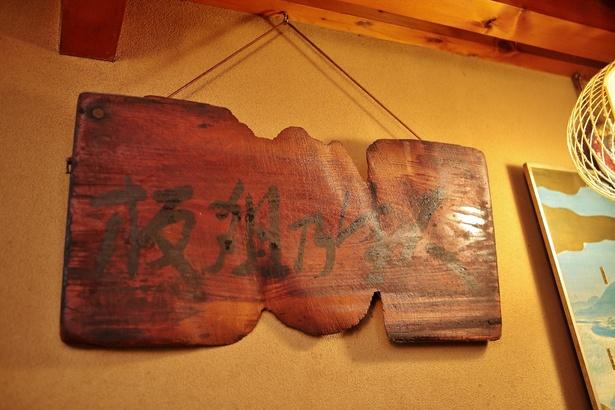 店内に飾られているのは、創業時から使っていてもう使えなくなったまな板だとか