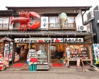 店舗の2Fに飾られている大きなナマズとエビが目印だ