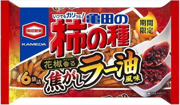 「182g 亀田の柿の種焦がしラー油風味6袋詰」が発売!香ばしい焦がしラー油の味わいをイメージ