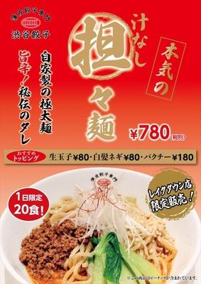 渋谷餃子に「汁なし担々麺」が登場