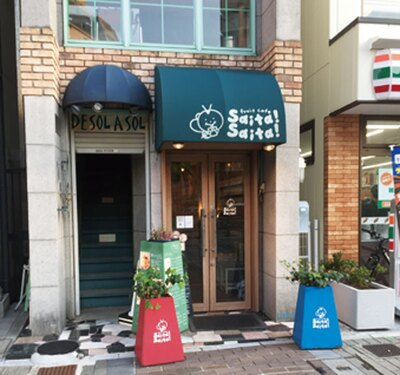 セブン・イレブン横の緑の屋根が目印/fruit cafe Saita! Saita!