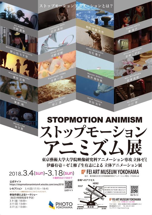 注目作家が多数参加!「ストップモーション アニミズム(STOP MOTION ANIMISM)展」開催!!