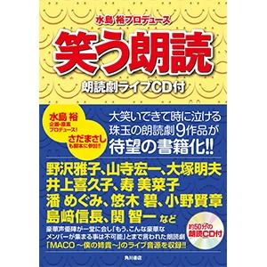 「笑う朗読」発売記念 水島裕さん・関智一さんトークショー&サイン会開催決定!