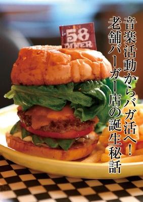 京都という土壌が生んだ名ハンバーガー店の歴史をひもとく!