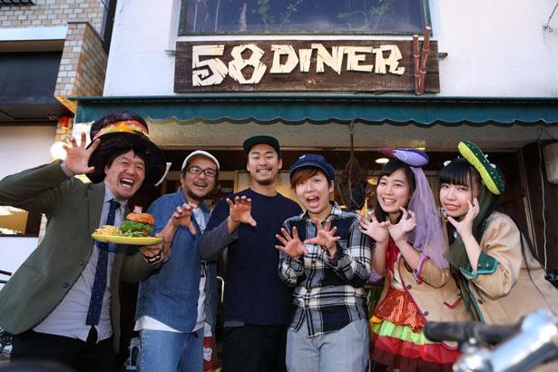 「58DINER」の皆さん、取材のご協力ありがとうございました!