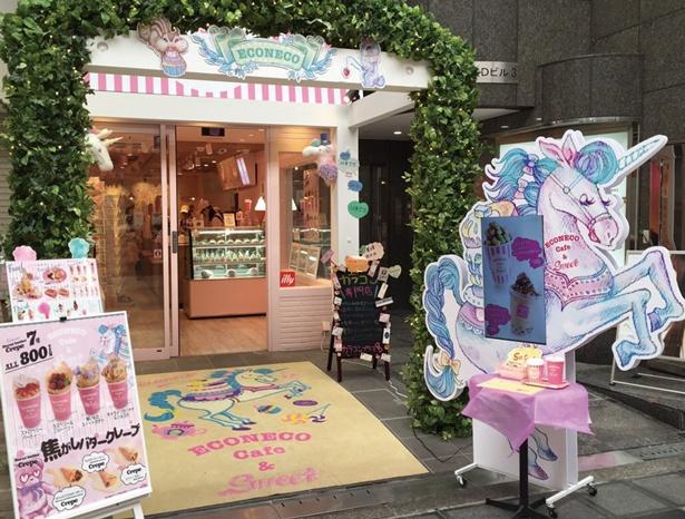 心斎橋筋北商店街内にあり、愛らしい店舗デザインでよく目立つ/ECONECO Cafe&Sweet