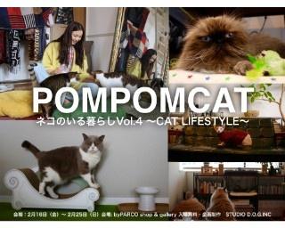 2月22日は猫の日!青山で「ネコのいる暮らし展 ~CAT LIFESTYLE~VOL.4」開催