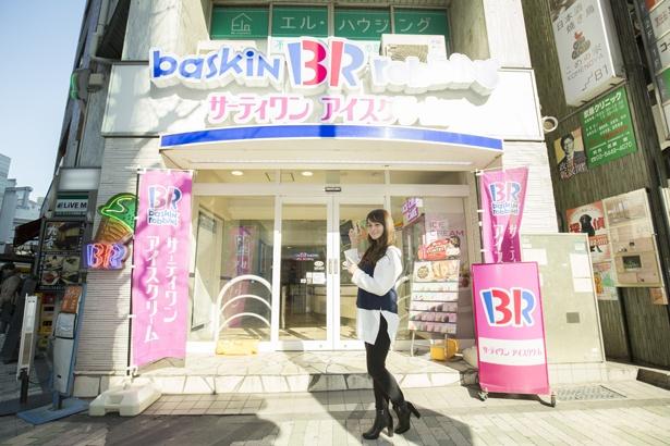 サーティワン アイスクリームによく訪れるという奥山さん。「弾ける食感が楽しめるアイスクリームドリンクの『ポッピングソーダ』が大好き!」