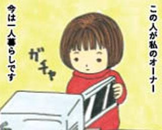 関西ウォーカー連載マンガ「失恋めし」Vol.24 古いもの(ページ1)
