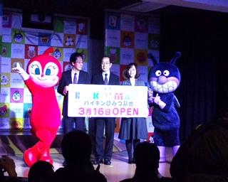 ばいきんまん自らがプレゼン! 神戸アンパンマンこどもミュージアムにばいきんまんの「バイキンひみつ基地」が3月16日(金曜)関西初オープン!