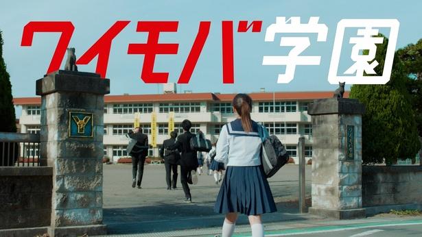 """""""ワイモバイル"""" 新テレビ CM(15 秒)「転校生」篇より"""
