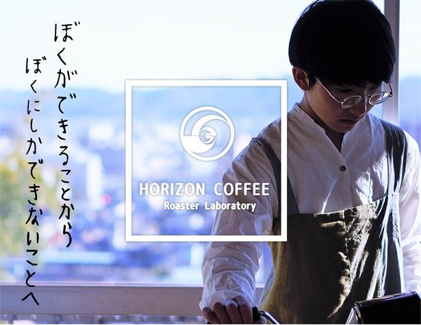 岩野響くんが焙煎するコーヒーは現在、ネット通販でのみ購入可能