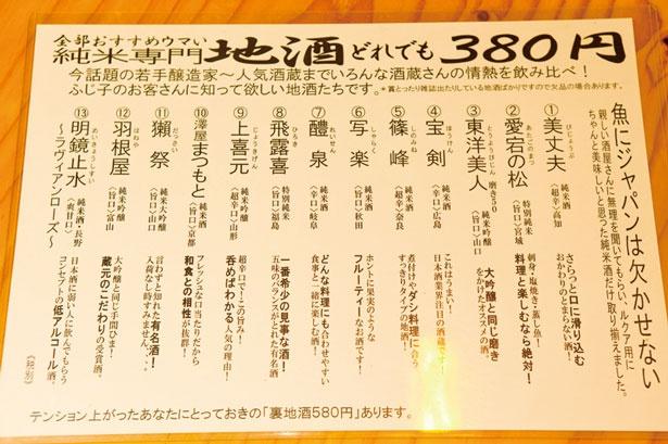 昨年12月のオープン以来、行列が絶えない店「魚屋スタンドふじ子」(大阪市)では、有名な銘柄「獺祭」など約13種が410円均一で飲める