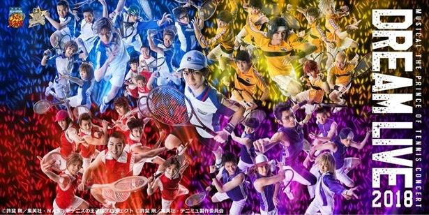 【写真を見る】青学(せいがく)・立海・六角・比嘉総勢34名が一堂に会した迫力満点のビジュアルが完成!