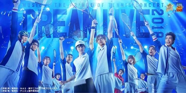 「15周年記念コンサート Dream Live 2018」現青学(せいがく)12名のラストビジュアル!