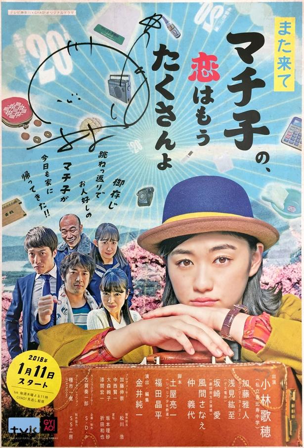【写真を見る】主演・小林歌穂の直筆サイン入りのポスターが当たる