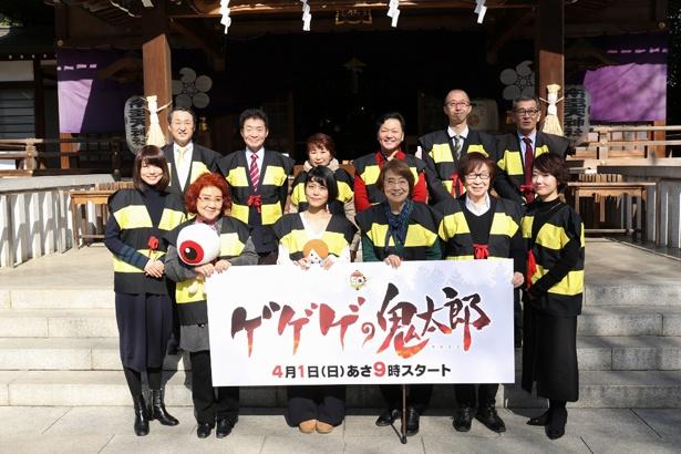 「ゲゲゲの鬼太郎 第6期」の主要キャスト全員、スタッフ、関係者らが、制作中の安全とヒットを祈願した