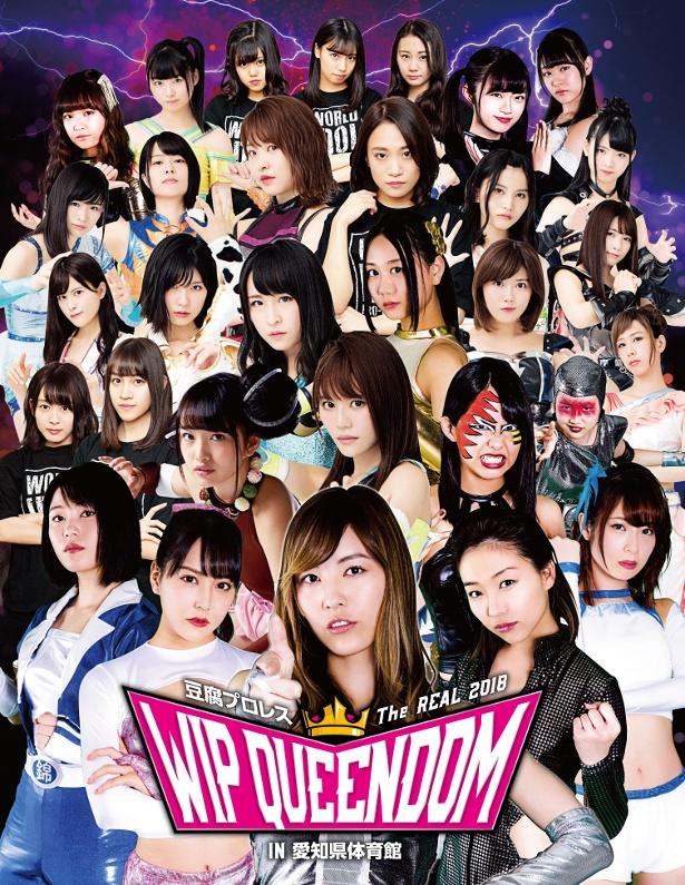 「豆腐プロレス」リアルイベント第2弾は格闘技の聖地・愛知県体育館にて開催