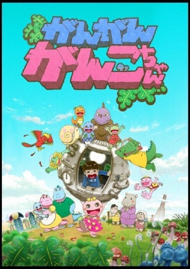 アニメ「がん がん がんこちゃん」の新シリーズがスタート