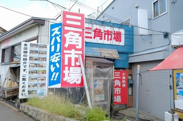 小樽三角市場で海鮮を満喫