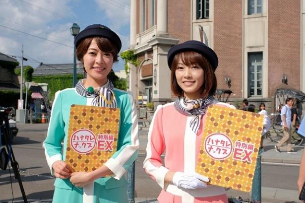 チームナックスの小樽旅に同行するHTB・石沢綾子アナと高橋春花アナ