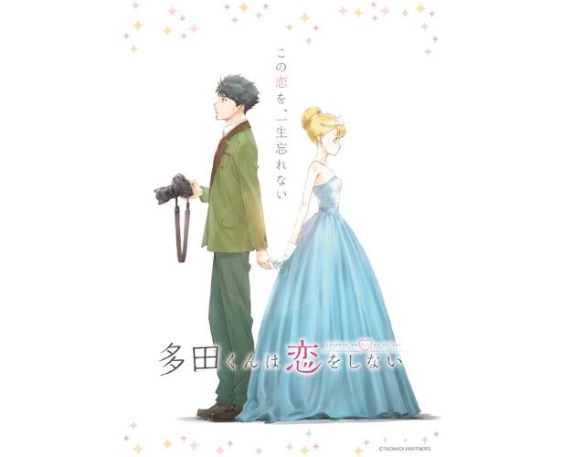 アニメ「多田くんは恋をしない」は4月からスタート。また、「AnimeJapan2018」ではスペシャルステージが開催される