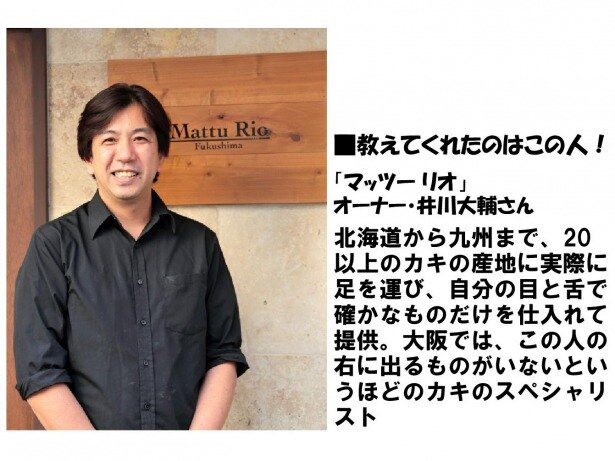 カキが好きではなかったという井川さん。6,7年前、仕入れのために仕方なく口にしたカキの美味しさに驚き、それ以来カキのトリコに