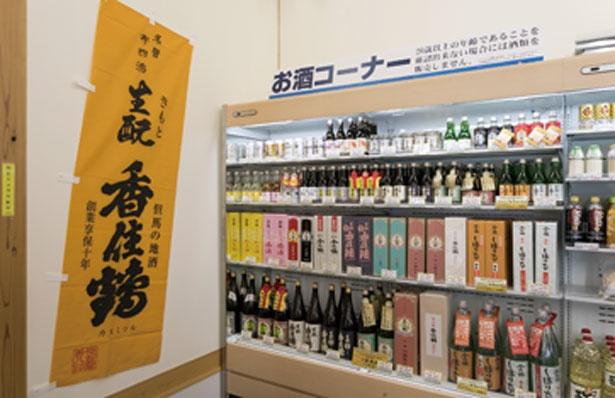 直売所の一角にあるお酒コーナーには但馬の地酒「香住鶴」が勢ぞろい