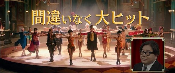 「グレイテスト・ショーマン」は2月16日(金)に公開