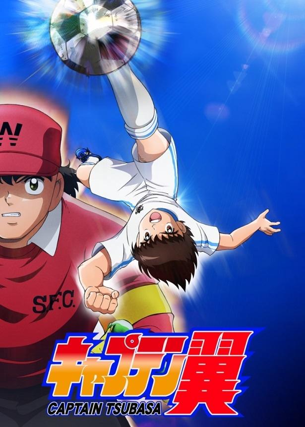 アニメ「キャプテン翼」は4月よりテレビ東京ほかで放送