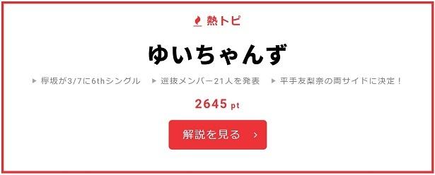 欅坂46ニューシングルのセンターは、デビュー曲から6作連続で平手友梨が務める