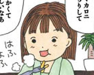 関西ウォーカー連載マンガ「失恋めし」Vol.25 銀河(ページ1)