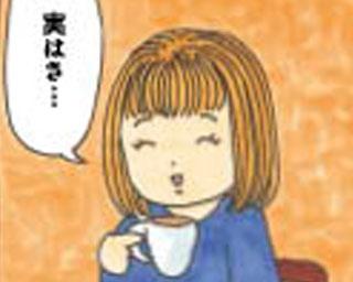 関西ウォーカー連載マンガ「失恋めし」Vol.26 カカオの成分(ページ1)