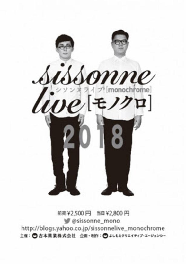 シソンヌによる全国ツアー「モノクロ」が、3月1日(木)東京・イマジンスタジオを皮切りに47都道府県で開催される!