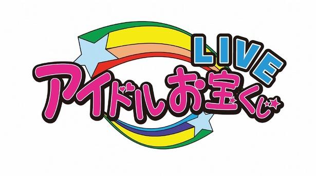 「アイドルお宝くじ特別編!!バレンタインだよ!愛の名曲カヴァーしNIGHT」は2月11日(日)に放送
