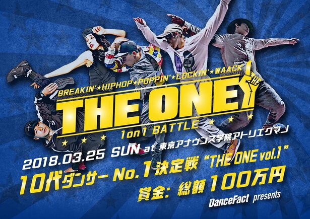 「THE ONE」は3月25日開催!