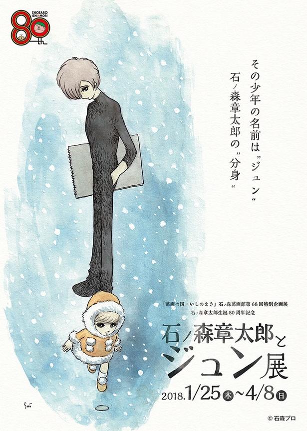 『章太郎のファンタジーワールド ジュン』などの貴重な原画を展示する