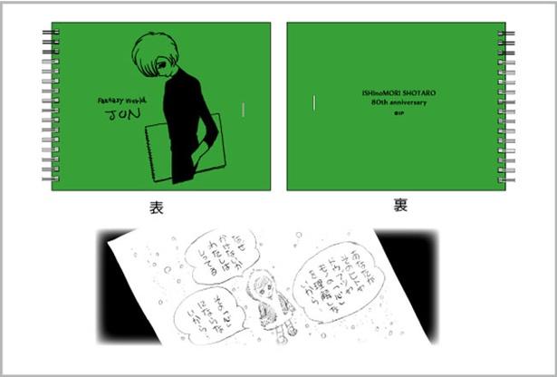ジュンのスケッチブック(864円)はファン必見のアイテム