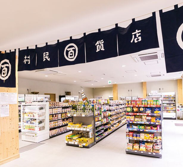 村内にスーパーがないことから、コンビニの機能を持つ「村民百貨店」は、村民の日常品の買物スポットとして重宝されている